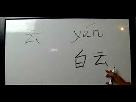Nasıl Çince Karakterler Yazın: