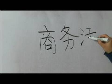 Nasıl İş İıı İçin Çince Semboller Yazmak İçin :