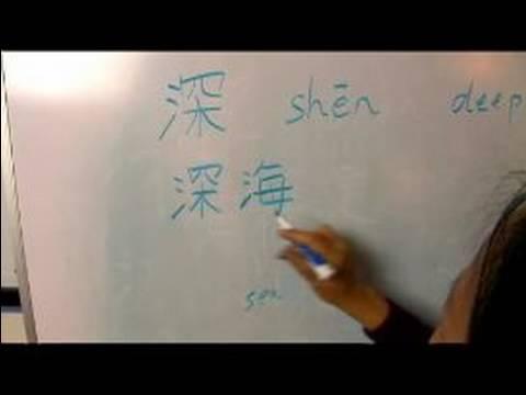 """Nasıl Çince, 8 """"shui"""" Karakterleri Yazın: """"karanlık"""" Çince Karakterler Yazmak İçin Nasıl"""