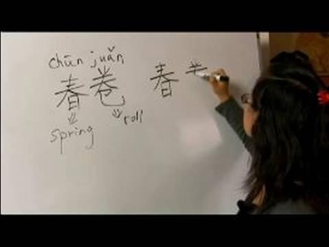 """Nasıl Çince Semboller İçin Gıda Iı Yazın: """"spring Roll"""" Çince Semboller Yazmak İçin Nasıl"""