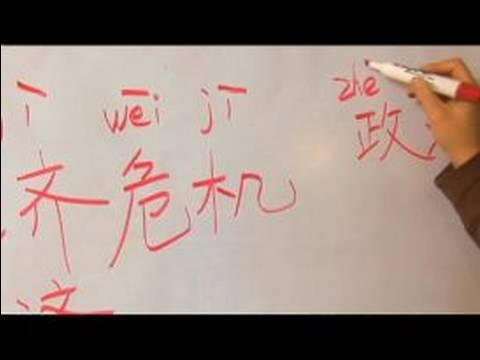 """Nasıl Çince Semboller İçin Ekonomik Kelime Yazmak İçin: """"ekonomik Kriz"""" Çince Semboller Yazmak İçin Nasıl"""