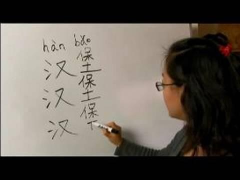 """Nasıl Çince Semboller İçin Gıda Iı Yazın: """"hamburger"""" Çince Semboller Yazmak İçin Nasıl"""