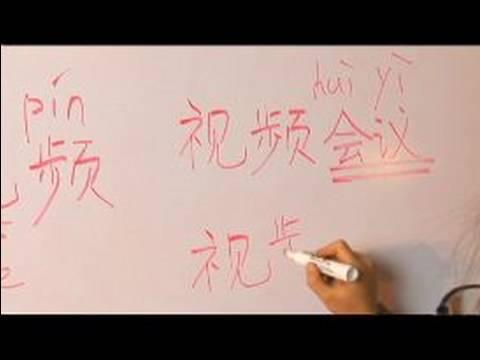 Kitle İletişim Ve İnternet İçin Çince Semboller Yazmak İçin Nasıl : Nasıl Yazılır