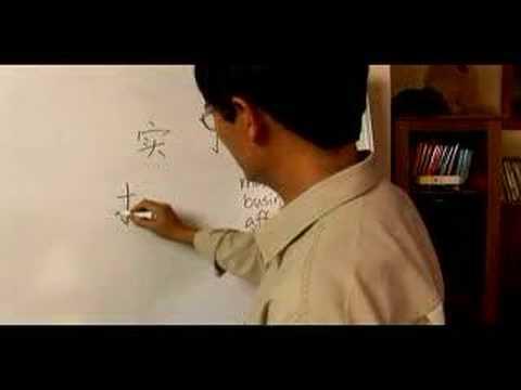 El Çin Kaligrafi Vuruş: Dikey Çizgiler Sonra: Çin Kaligrafi