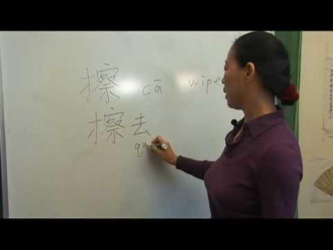 Çin: Dik Radikal Bir Şekilde El İle Karakterler : Çince Karakterler: Ca 1