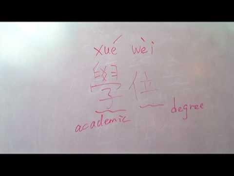 Geleneksel Karakter Okul Hayatı Hakkında Çince Kelimeler : Derecesi İçin Çince Semboller