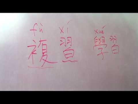 Geleneksel Karakter Okul Hayatı Hakkında Çince Kelimeler : İnceleme İçin Çince Semboller