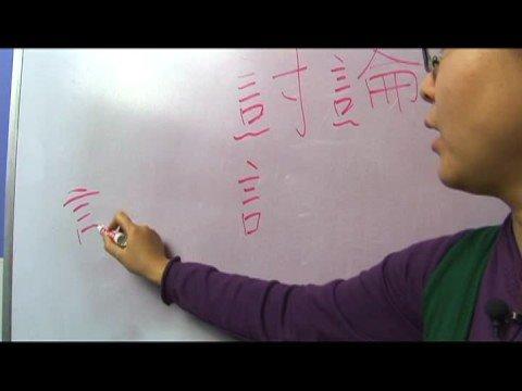 Geleneksel Karakter Okul Hayatı Hakkında Çince Kelimeler : Tartışmak İçin Çince Semboller