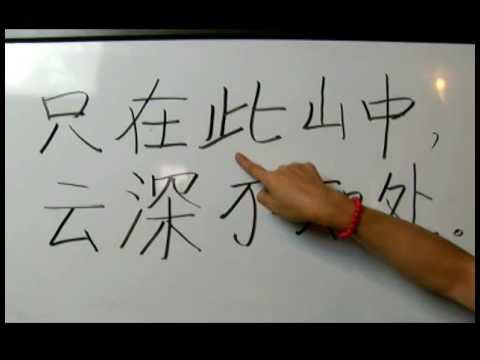 Nasıl Çince Karakterler Yazmak İçin: