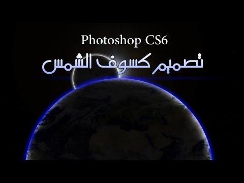 Photoshop Cs6 Tasarımcı كسوف الشمس