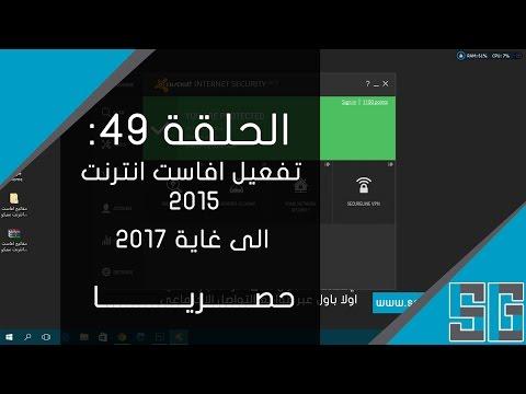 حصرياً: تفعيل Avast Internet Güvenlik 2015 الى غاية 2017 | الحلقة 49