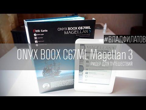 Onyx Boox С67Ml Magellan 3: Ридер Для Путешествий